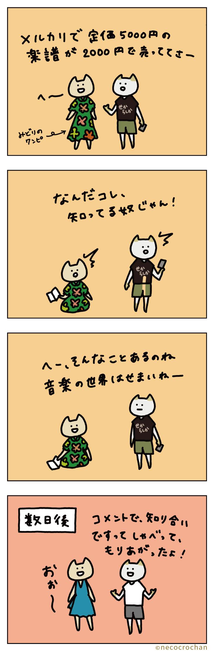 4コマ漫画ねこくろにっき「おとうもメルカリ2」