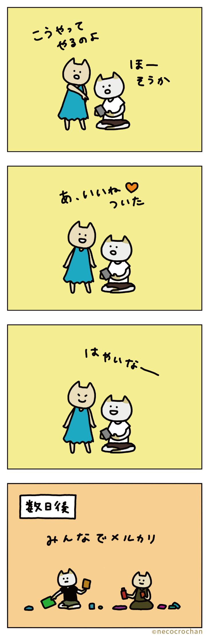 4コマ漫画ねこくろにっき「おとうもメルカリ1」