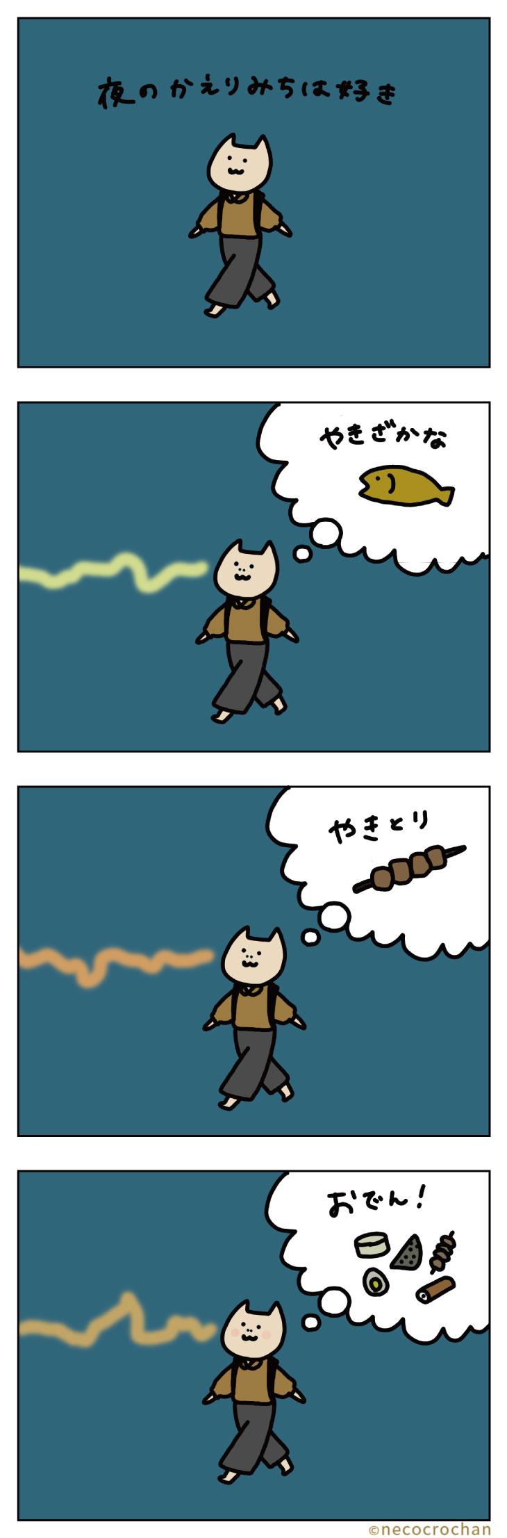 4コマ漫画ねこくろにっき「かえりみち」