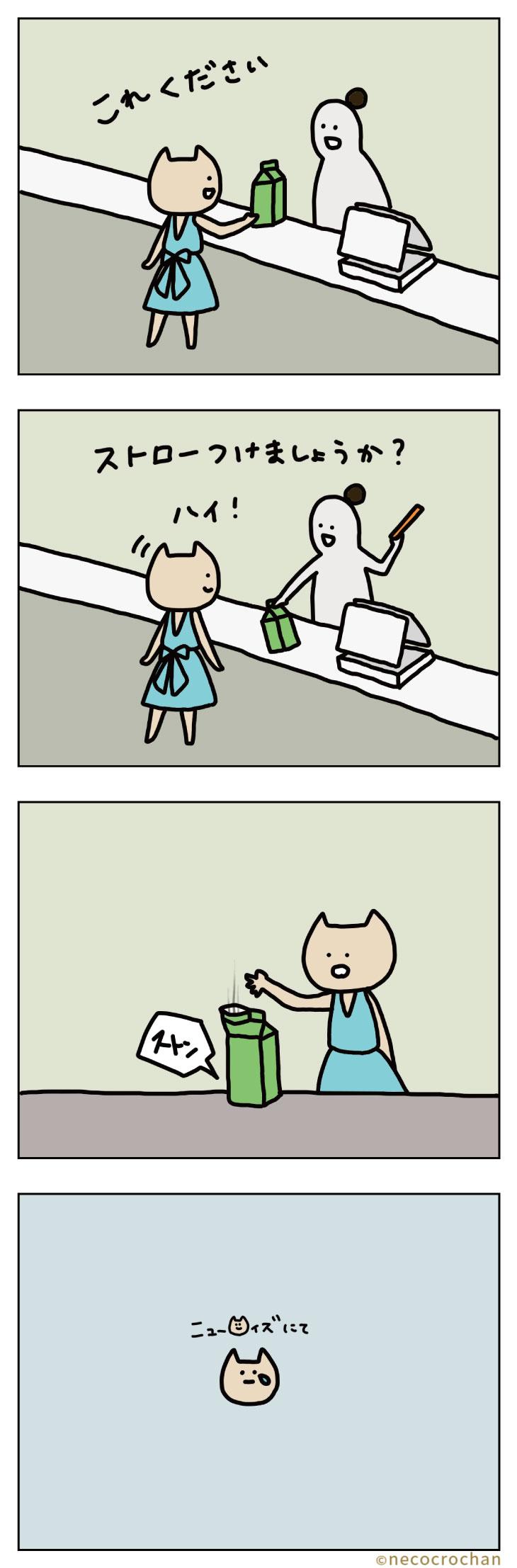 4コマ漫画ねこくろにっき「パックのおちゃ」