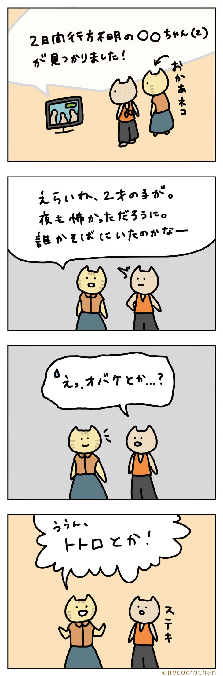 4コマ漫画ねこくろにっき「おかあねこ〜ニュース〜」
