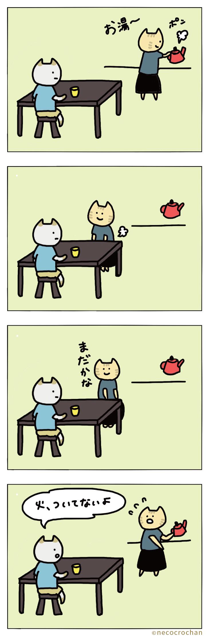 4コマ漫画ねこくろにっき「おかあねこ〜お湯〜」