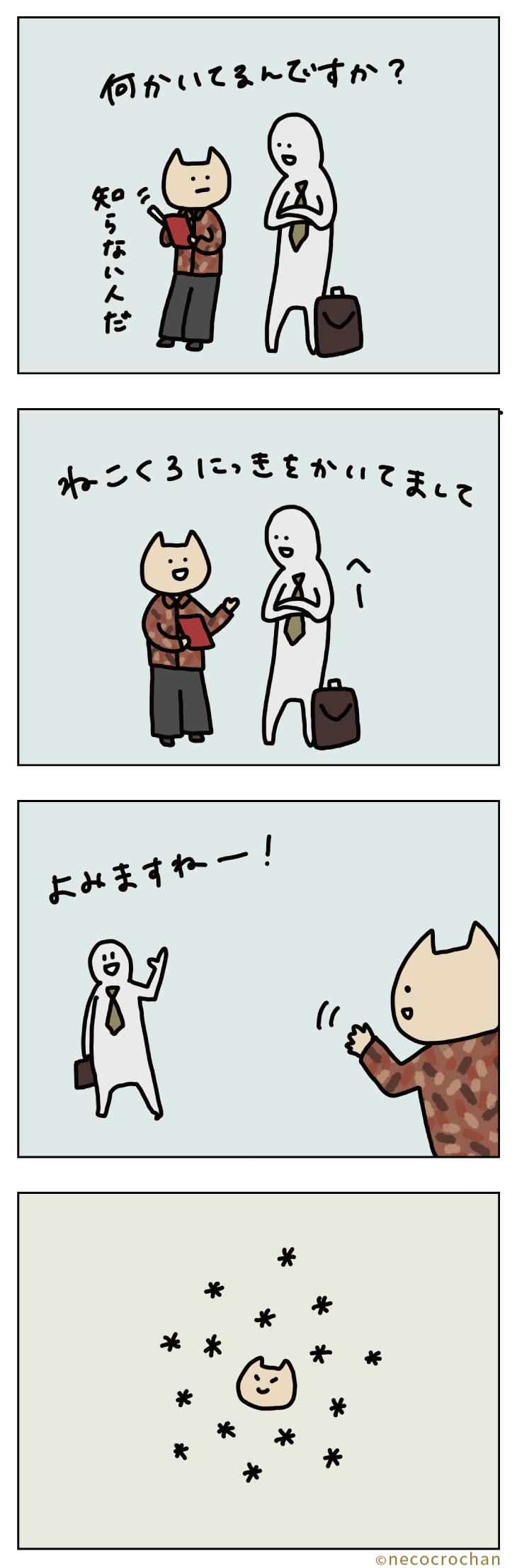 4コマ漫画ねこくろにっき「ねこくろひろまる」