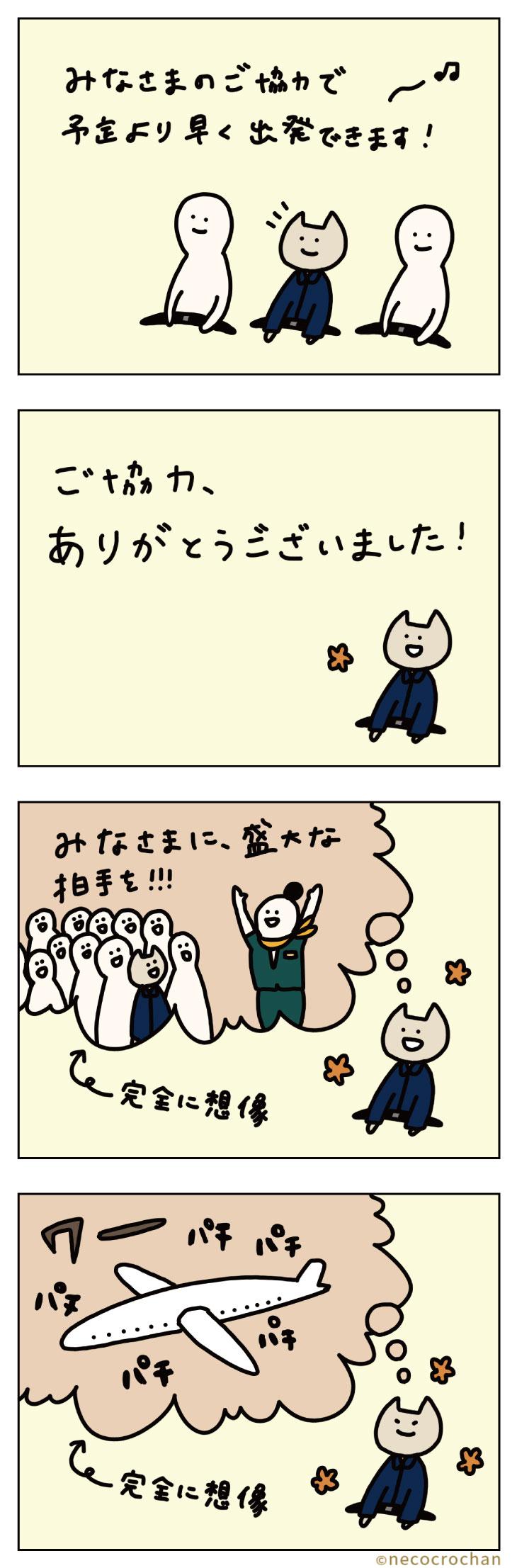 旅行〜ひこうき1〜