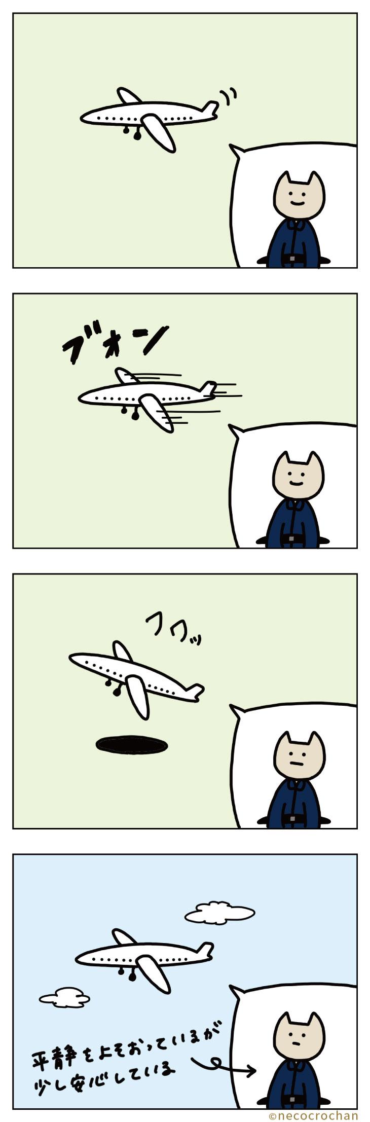4コマ漫画ねこくろにっき「旅行〜ひこうき2〜」