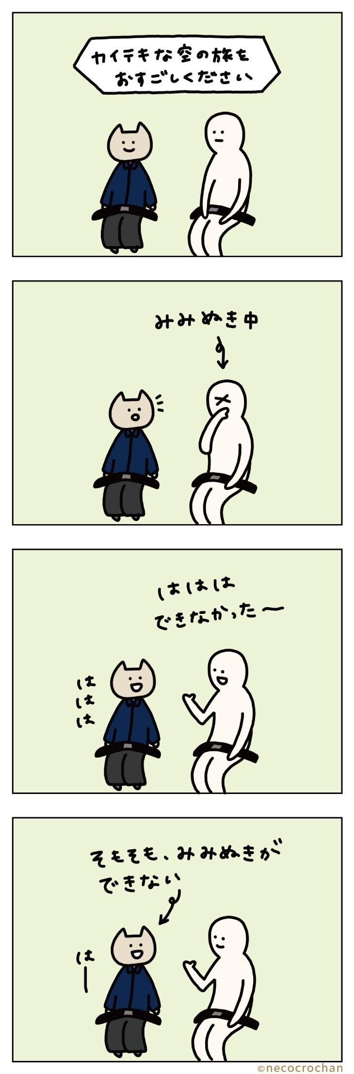 4コマ漫画ねこくろにっき「旅行〜ひこうき3〜」