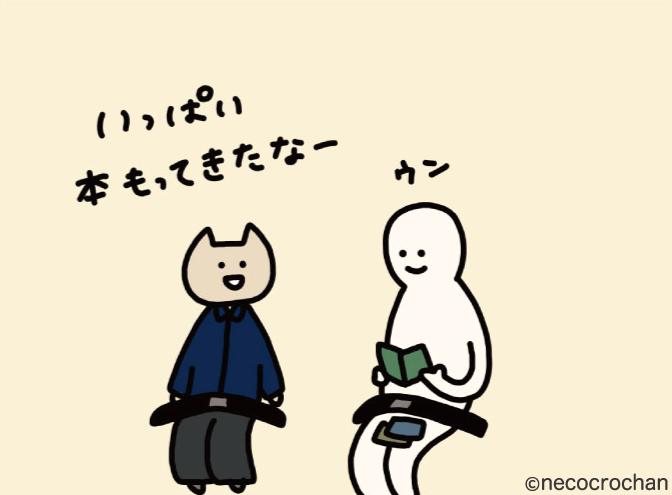 旅行〜ひこうき4〜   ねこくろにっき - 猫と家族の4コマ漫画(毎週月曜 ...