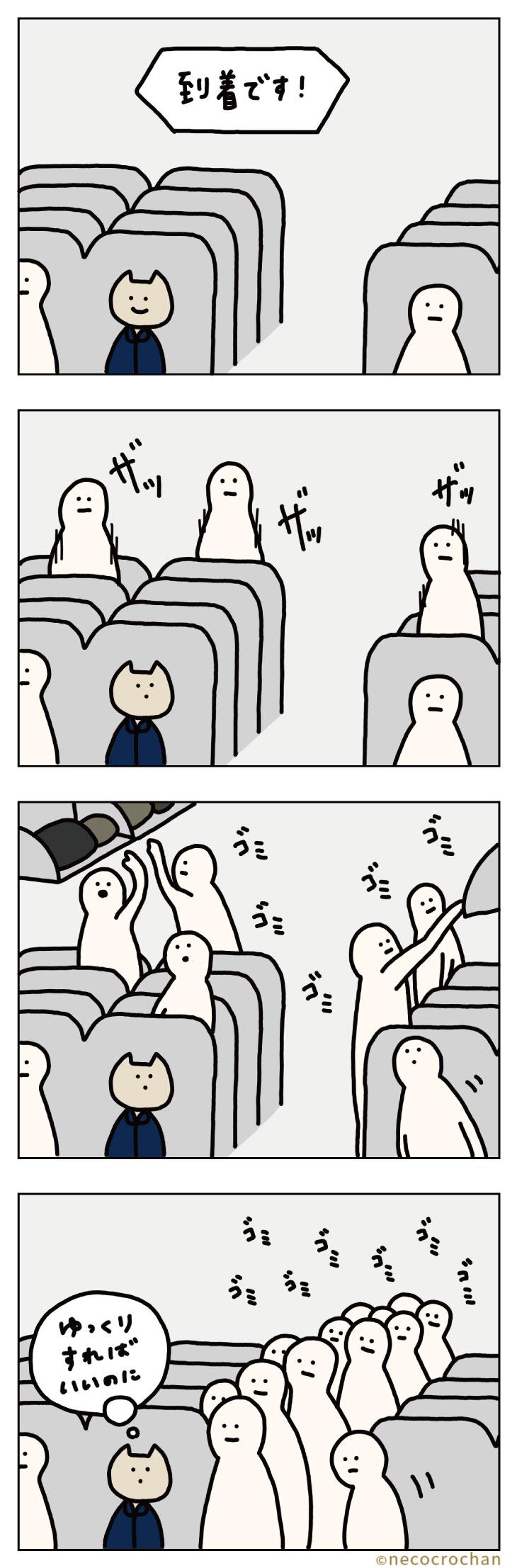 4コマ漫画ねこくろにっき「旅行〜ひこうき6〜」