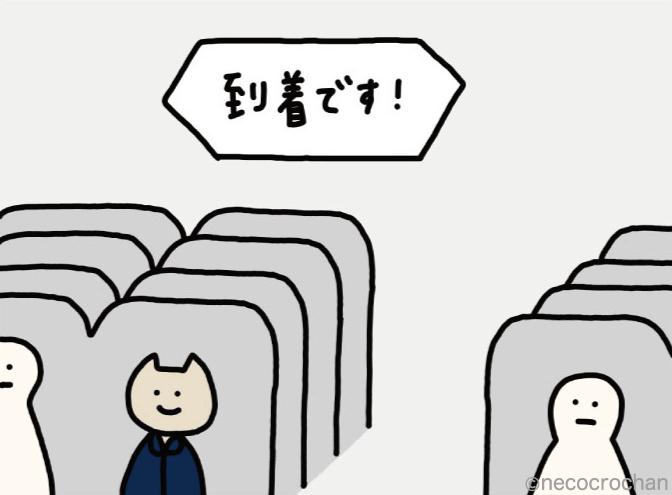 旅行〜ひこうき6〜   ねこくろにっき - 猫と家族の4コマ漫画(毎週月曜 ...