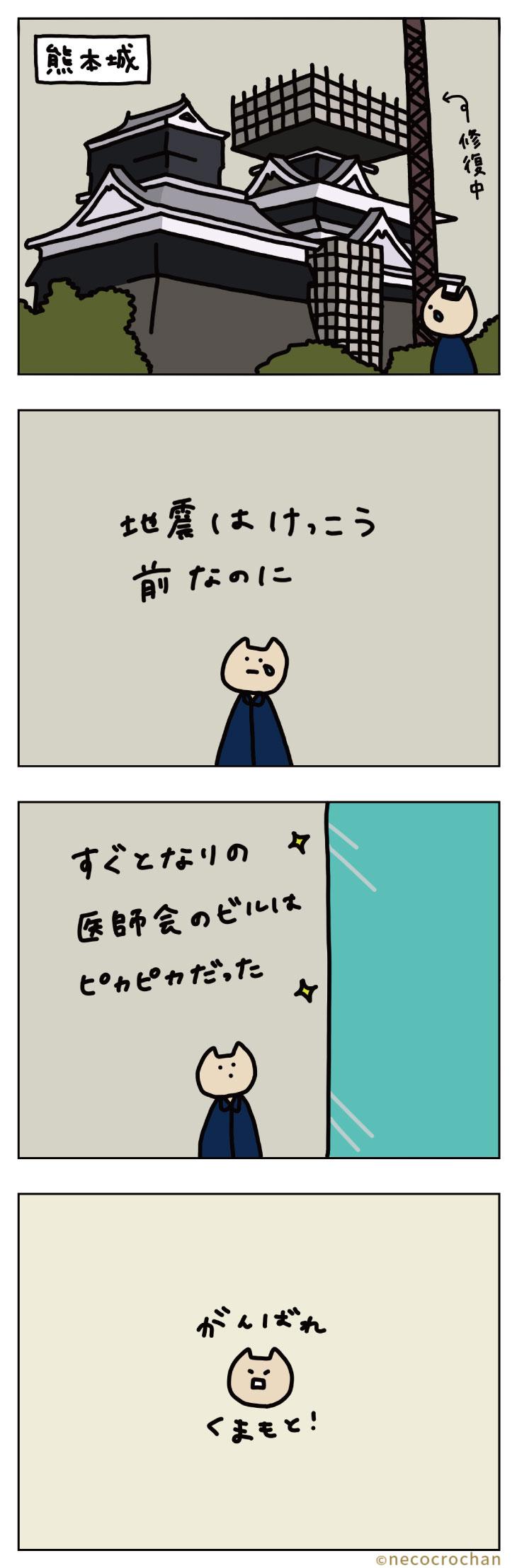 4コマ漫画ねこくろにっき「旅行〜熊本城〜」