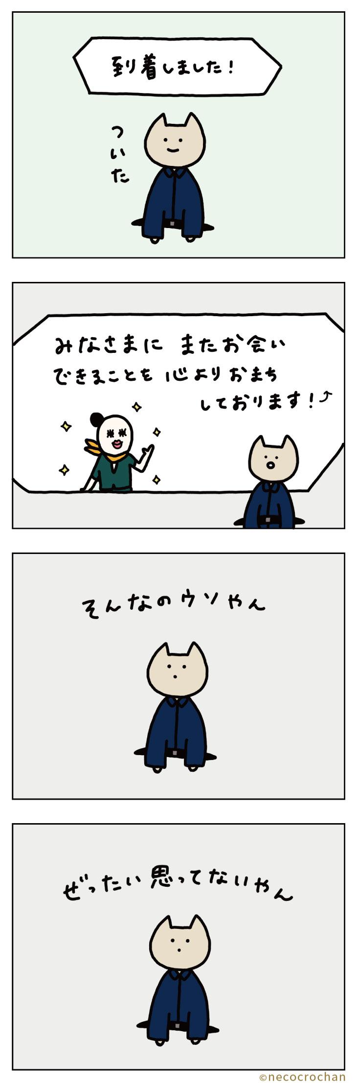 4コマ漫画ねこくろにっき「旅行〜ひこうき5〜」