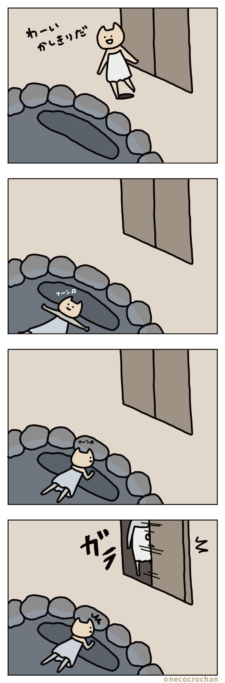 4コマ漫画ねこくろにっき「旅行〜おふろ〜」