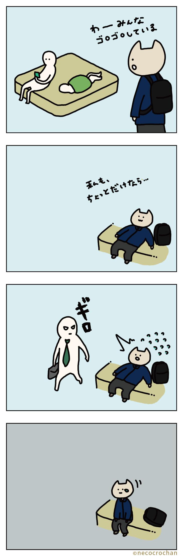 4コマ漫画ねこくろにっき「旅行〜空港2〜」
