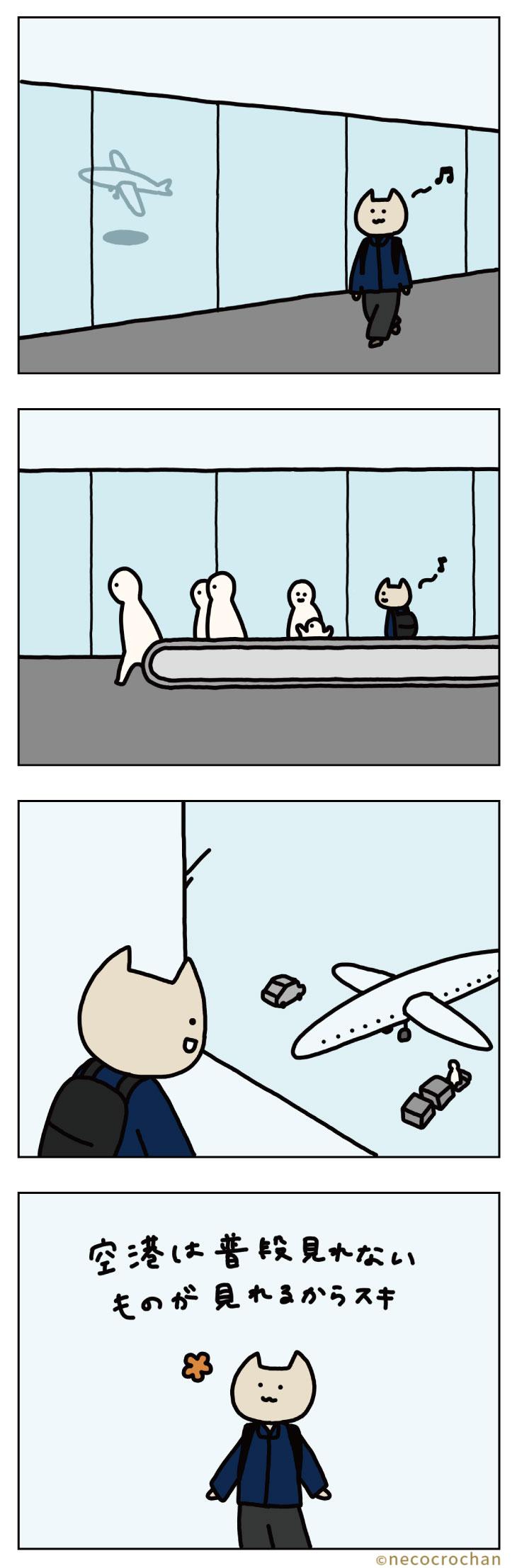 4コマ漫画ねこくろにっき「旅行〜空港1〜」