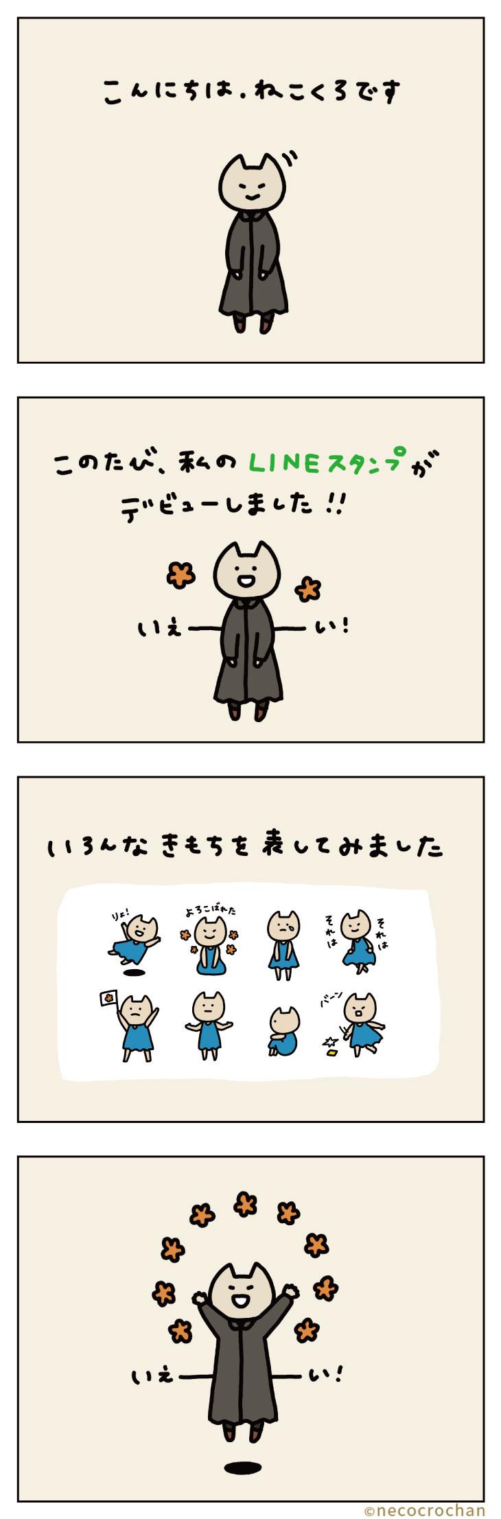 4コマ漫画ねこくろにっき「こくち」LINEスタンプ