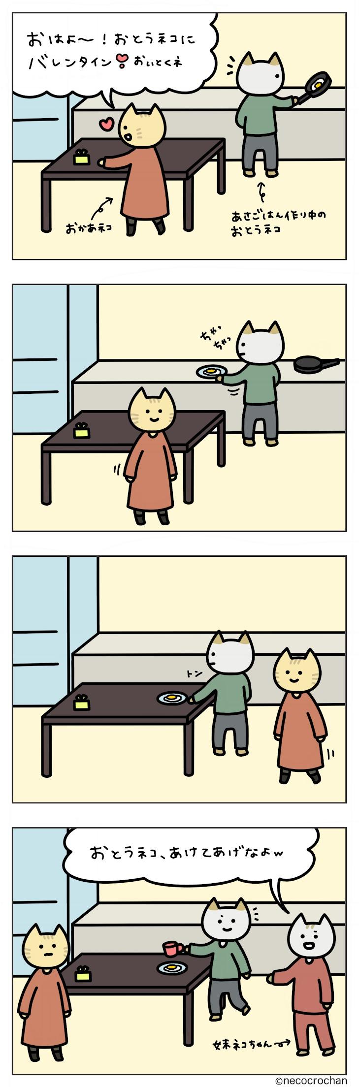 4コマ漫画ねこくろにっき「バレンタイン1」