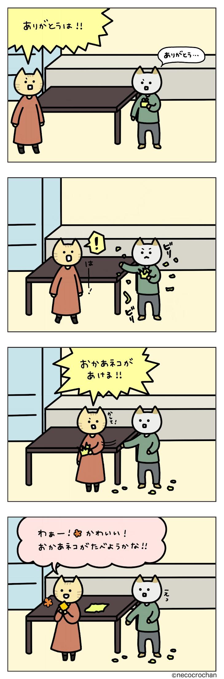 4コマ漫画ねこくろにっき「バレンタイン2」