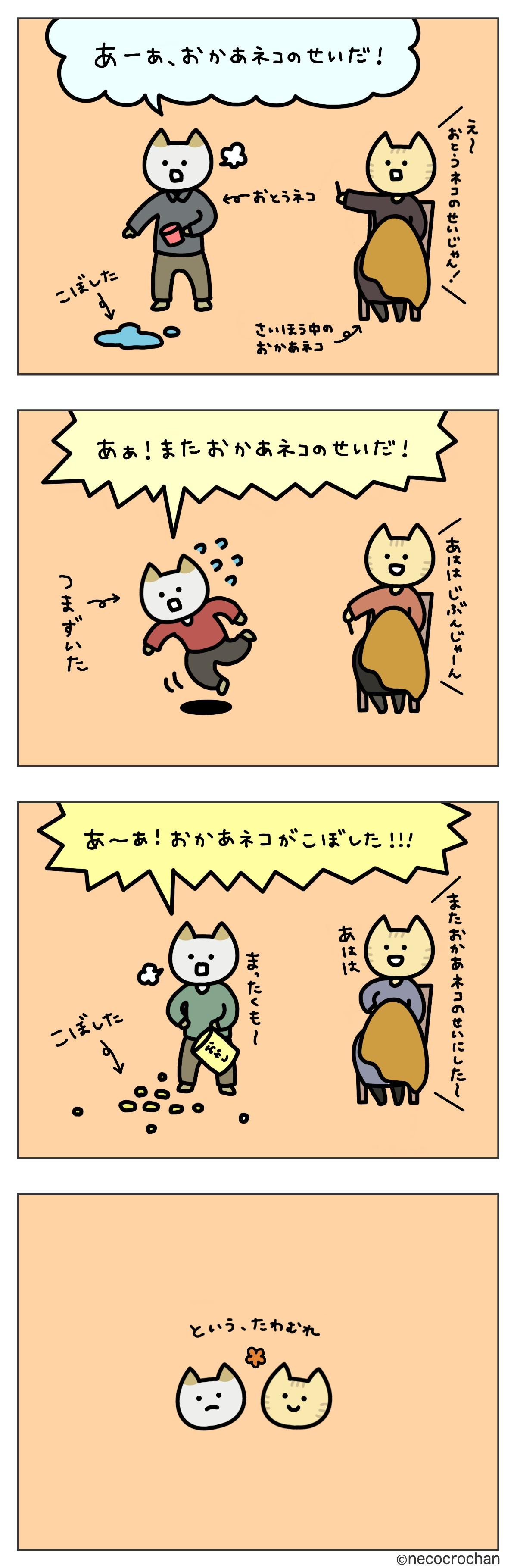 おかあネコのせい!(4コマ漫画ねこくろにっき)